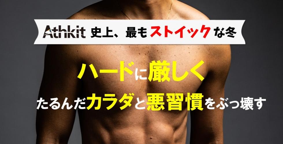 プロ格闘家の健康減量 ストイックコース