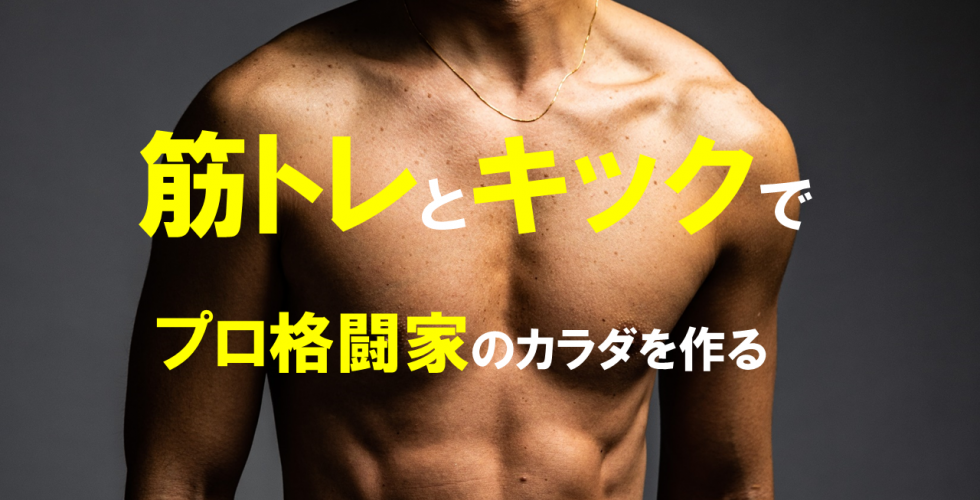 肉体改造:サブスクコース