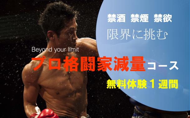 プロ格闘家減量コースで無料体験ができます